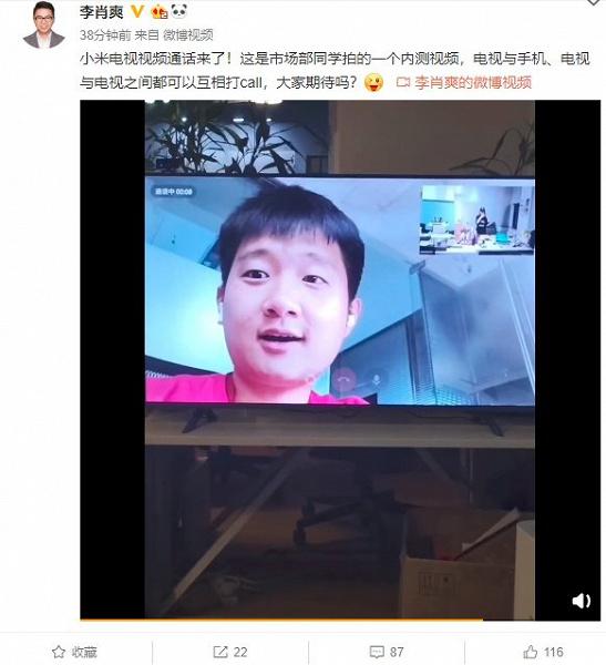 Xiaomi TV відеодзвінок