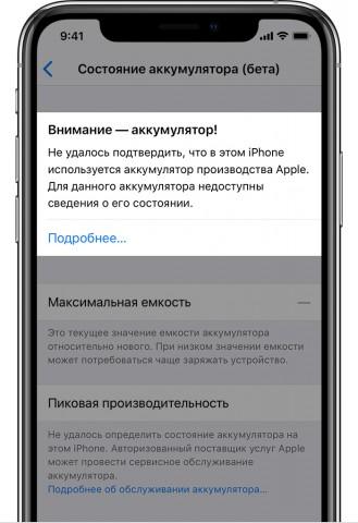 iPhone блокування аккумулятора