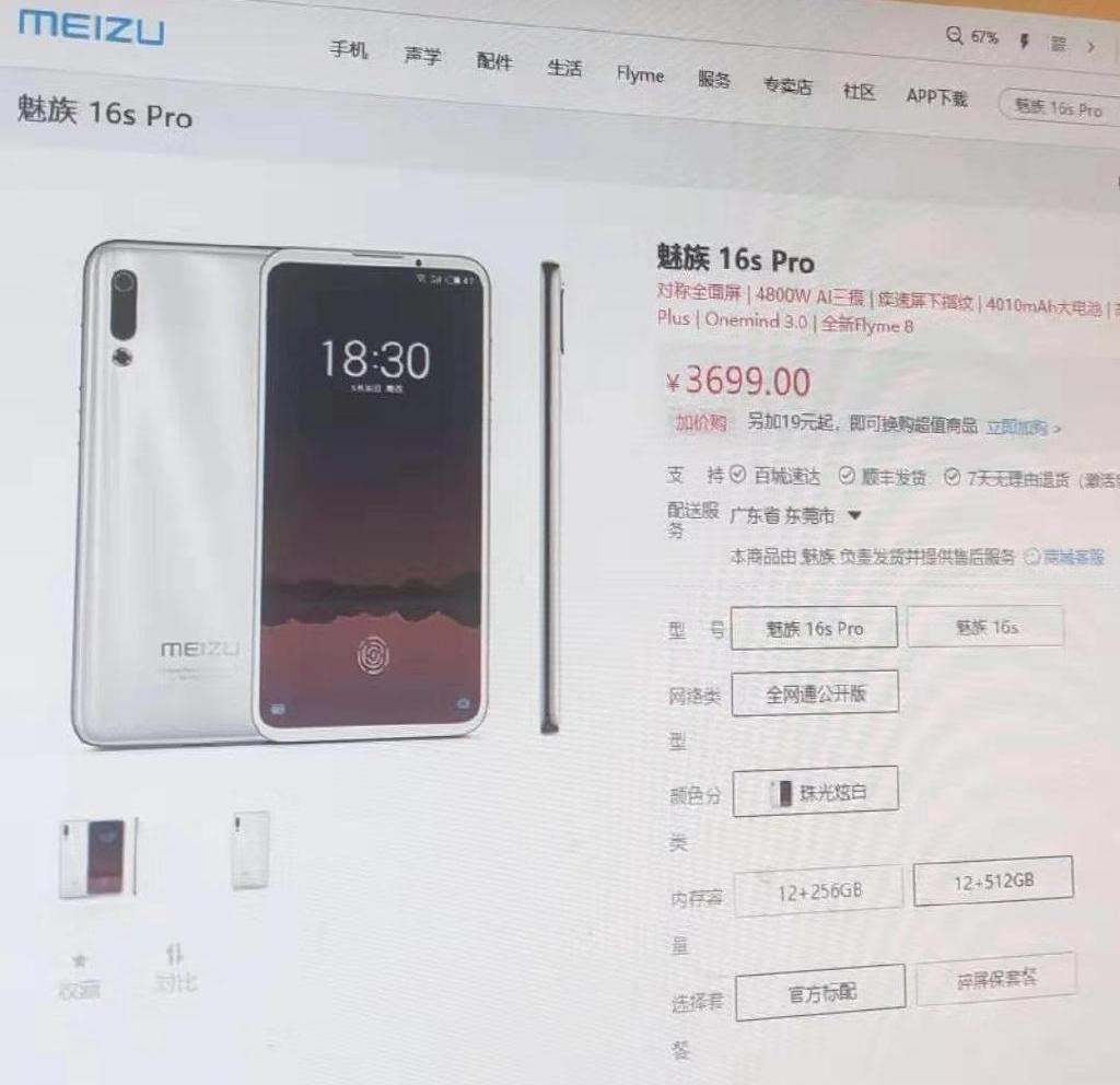 Meizu 16s Pro ціна