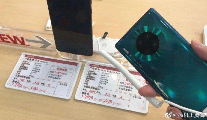 Huawei Mate 30 ціни в Китаї