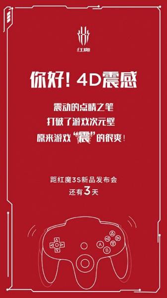 Nubia Red Magic 3S 4D -вібрація