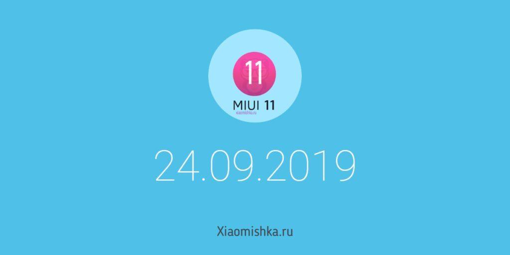 Xiaomi Mi Mix 4, Xiaomi Mi 9S і MIUI 11