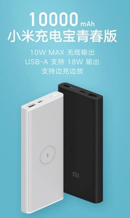 Xiaomi Mi Wireless Power Bank Youth Edition
