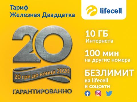 Lifecell тариф