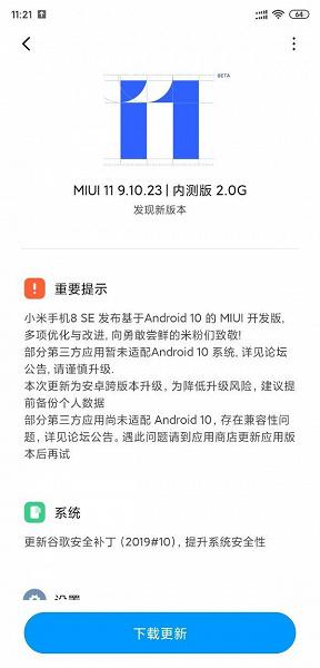Оновлення Xiaomi Mi 9 SE