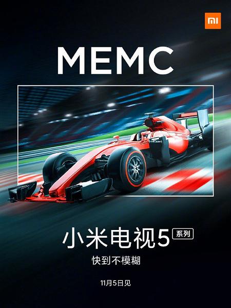 Xiaomi лінійки Mi TV 5