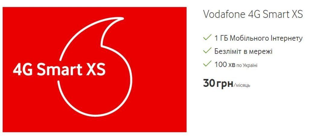 Холявний триф Vodafone