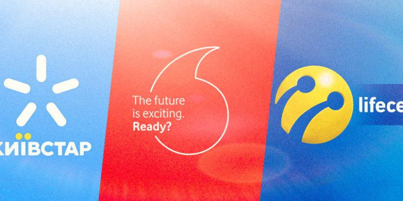 Vodafone, Київстар, Lifecell