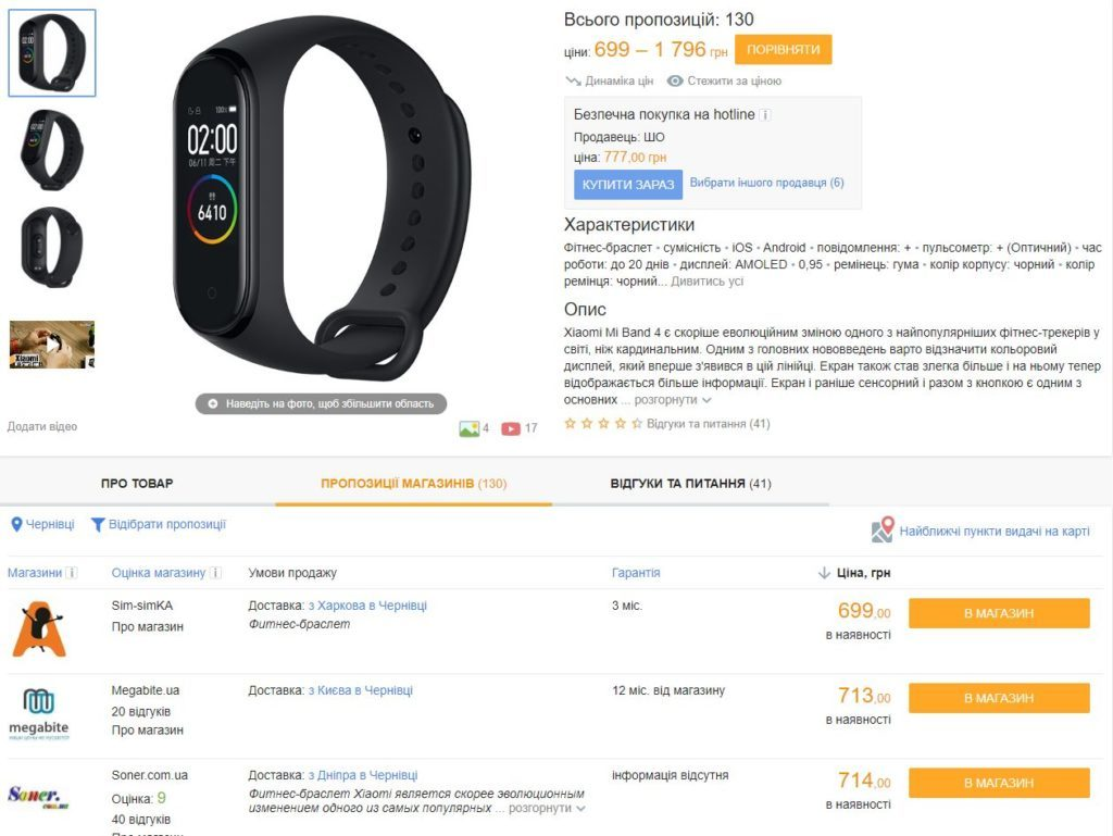 Xiaomi Mi Band 4 ціна