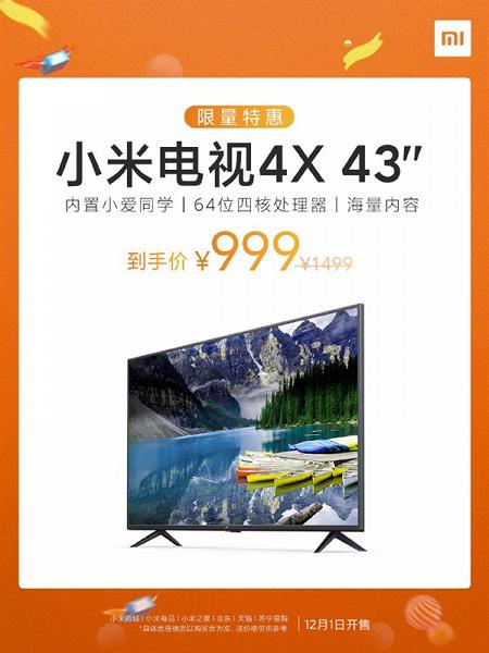 Xiaomi Mi TV 4X