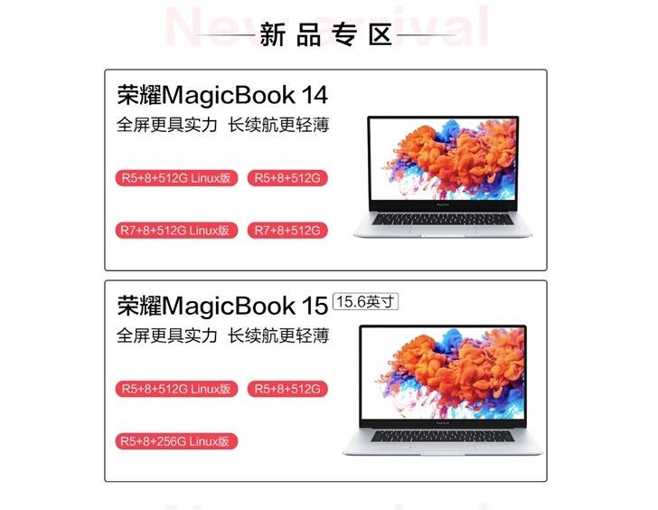 Honor MagicBook 14 і MagicBook 15