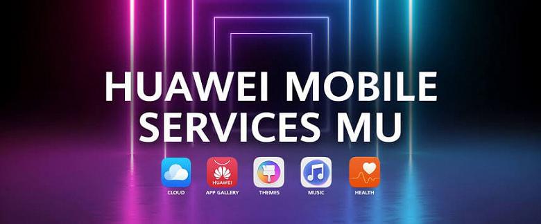 У Huawei вже готові аналоги Google Карт, Gmail та інших додатків Google