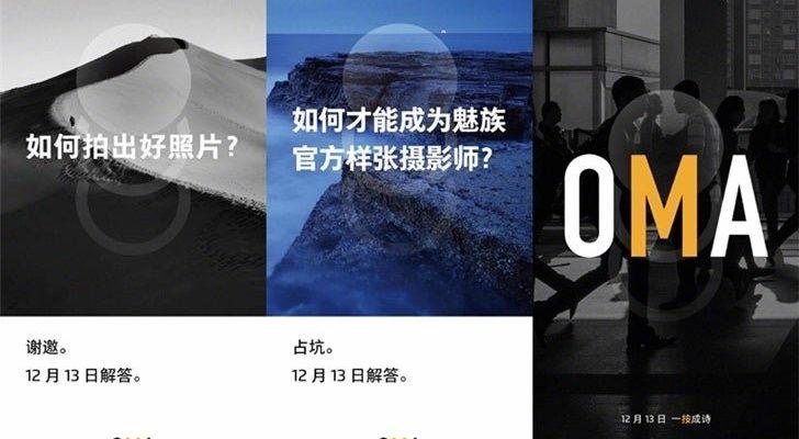 Meizu анонсувала OMA