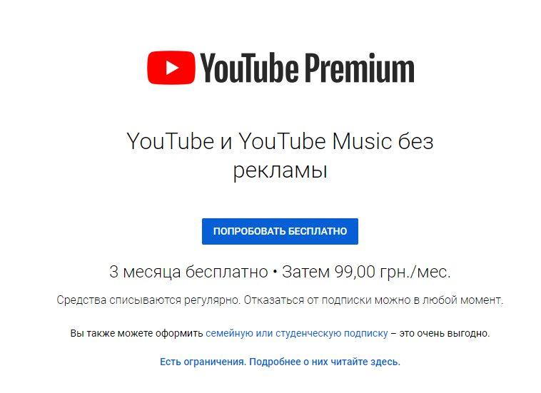youtube преміум