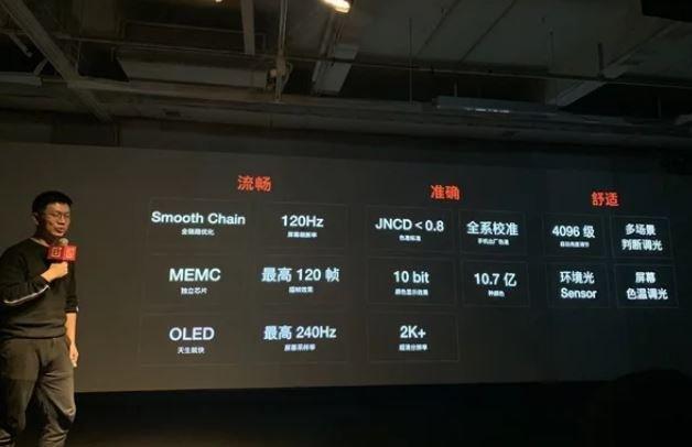 флагманський екран OnePlus 8