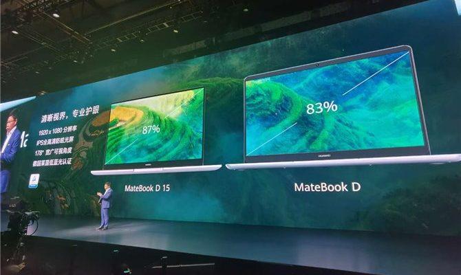 Huawei MateBook D15 Ryzen Edition