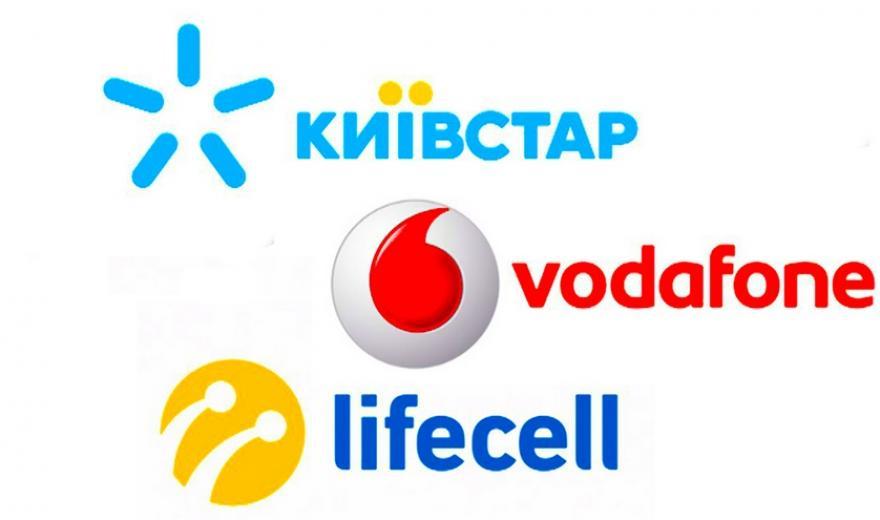 Киевстар, Vodafone или lifecell