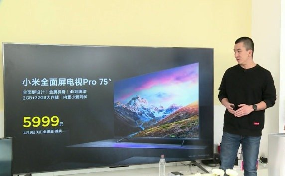 Xiaomi TV Pro 75
