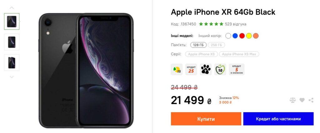 iPhone Xr - офіційна дистрибуція