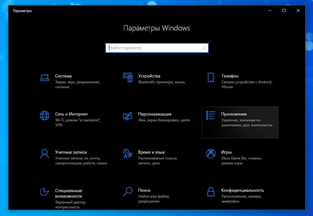 Windows 10 параметри