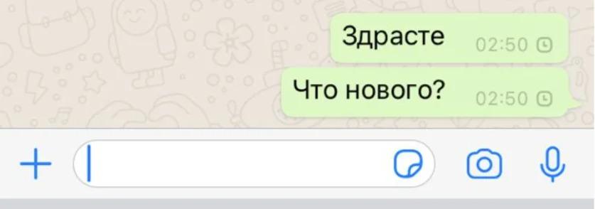 WhatsApp повідомлення не відправляються